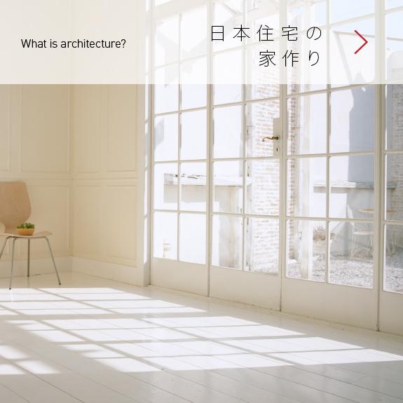 日本住宅の家作り